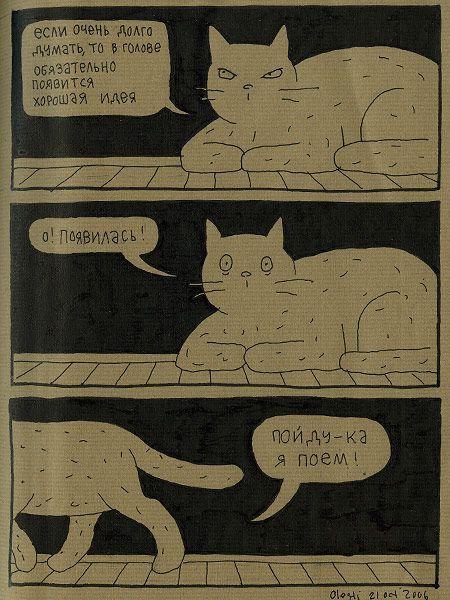 Человек и кошка (11 картинок)
