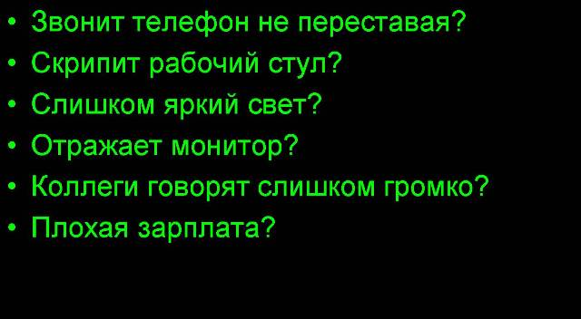 Мотивация работать ))