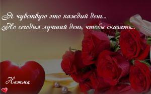 Валентинка 1