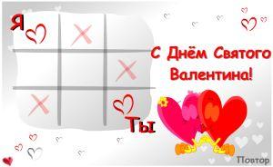 Валентинка 3