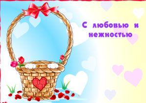 Валентинка 6
