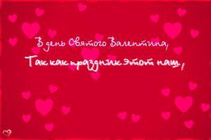 Валентинка 7