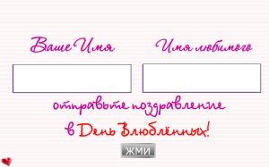 Валентинка 8