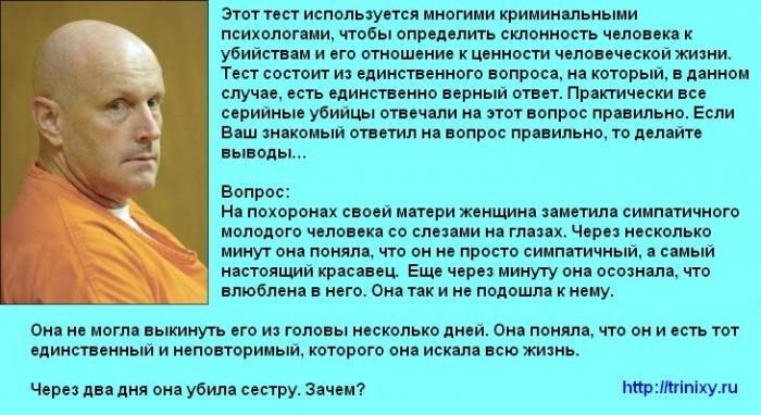 А ваши друзья потенциальные серийные убийцы? )