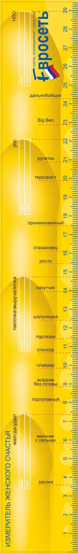 lineyka.jpg