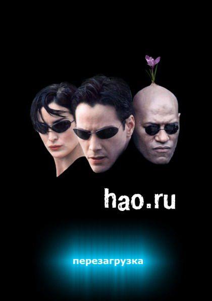 Классный рекламный креатив от Hao.ru (47 фотографий)