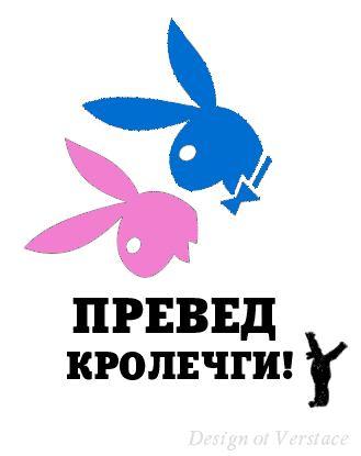 Потрясающие ребрендинг Playboy ))) Плакалъ (70 работ)