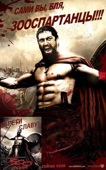 """Смешная фотожаба обложки фильма """"300 спартацев"""" (71 картинка)"""
