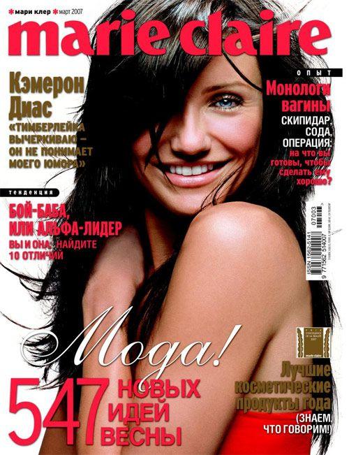 Все-таки она красавица. Cameron Diaz в мартовском номере Marie Claire (4 скана)