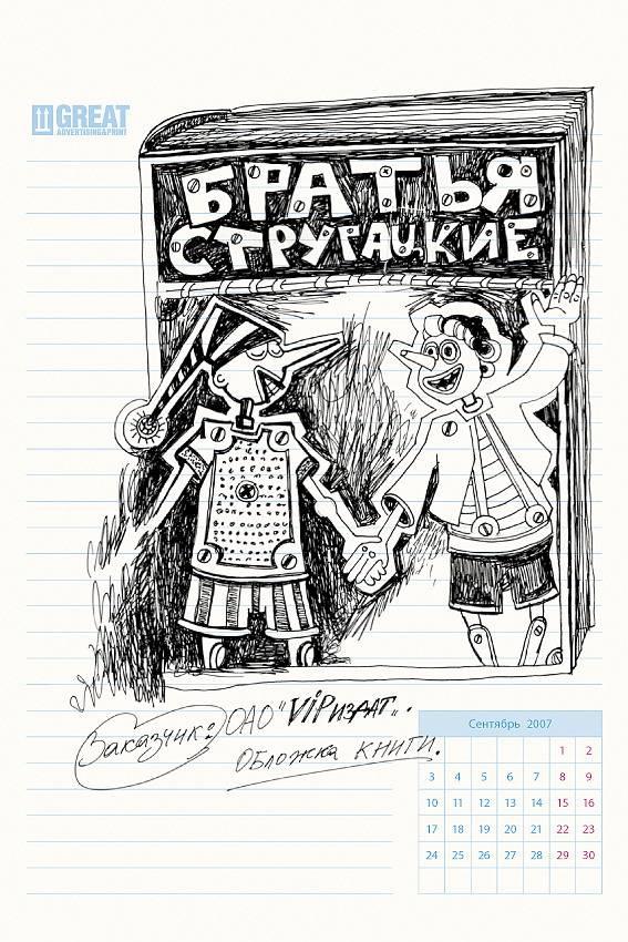 Классный календарь. Копирайтеру на заметку :) (13 фото)