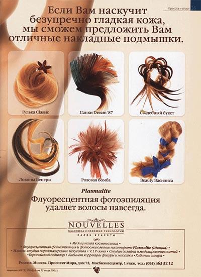 Казусы и ляпы в рекламе (384 фото, разбито на 3 страницы)
