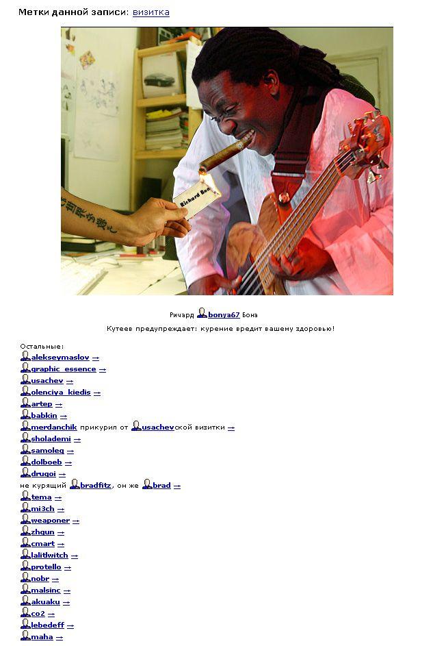 ФОТОЖАБА на джазового бас-гитариста Richard Bona (32 работы)