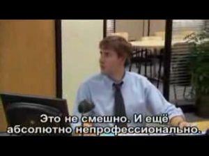 """Четыре ролика из шоу """"The Office"""" с русским переводом"""