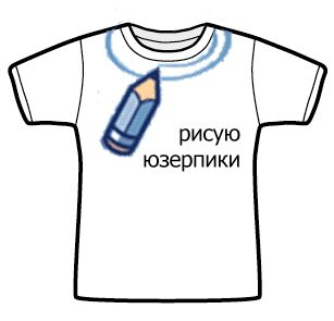 """Конкурс """"ЖЖ-футболка"""" (141 работа)"""