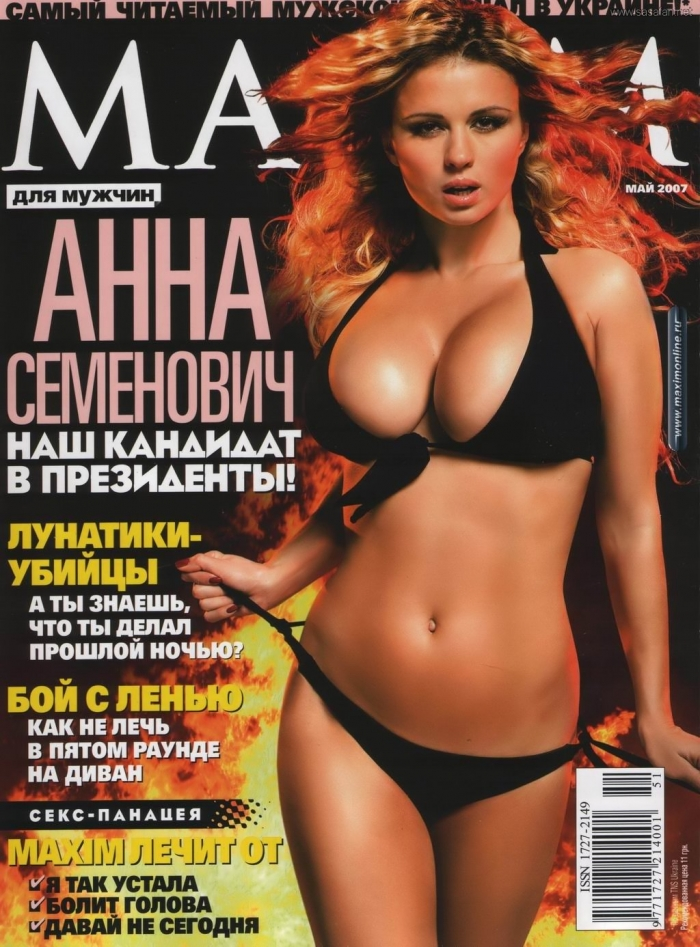 Анна Семенович Голая Онлайн Бесплатно