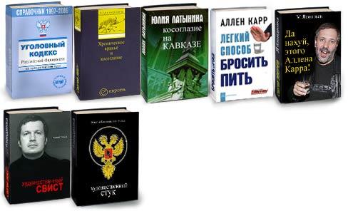 10 самых читающих россиян 2007 года (23 картинки)