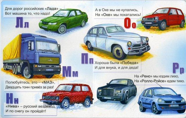 Авто-азбука (5 картинок)