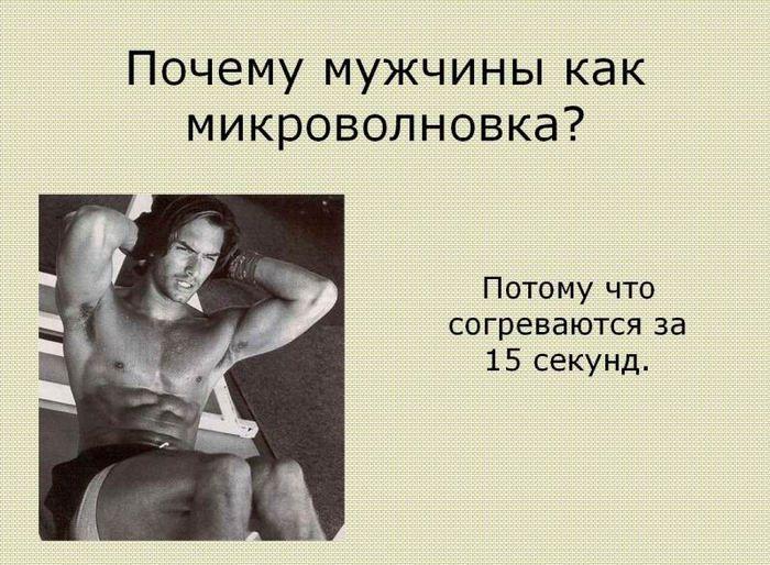 Сага о мужчинах (11 слайдов)