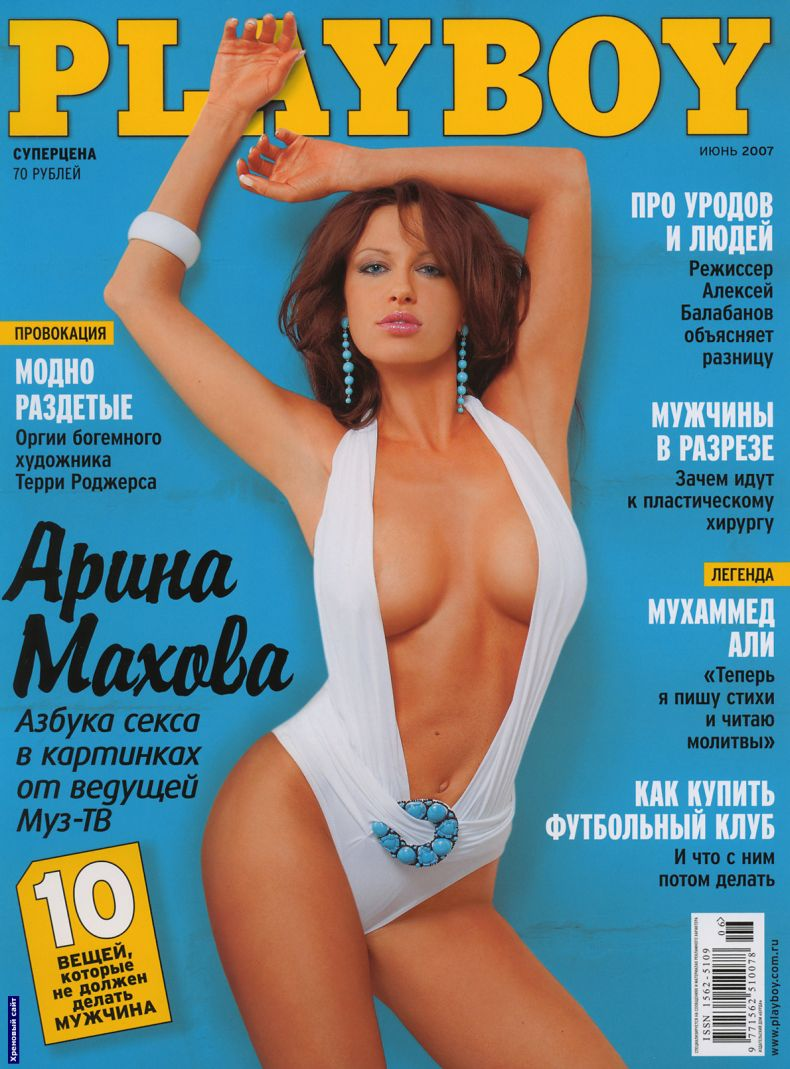 Фотоподборка журнала playboy 1 фотография