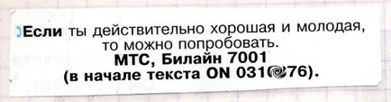 Мегаприкольные газетные объявления (229 штук)