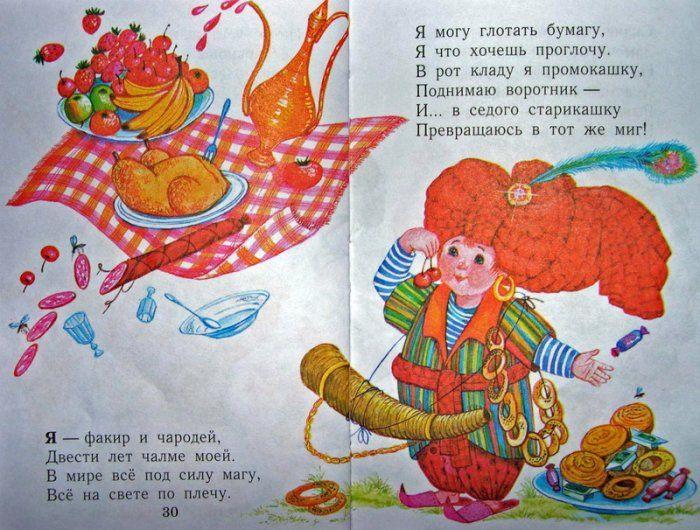 Детские книжки. ЖЕСТЬ (24 скана)