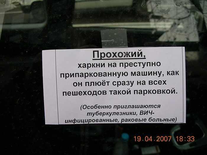 Как в Москве борятся с парковкой не в том месте (3 фото)