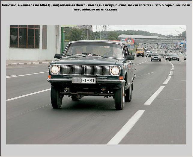 Волгоджип (12 фото)