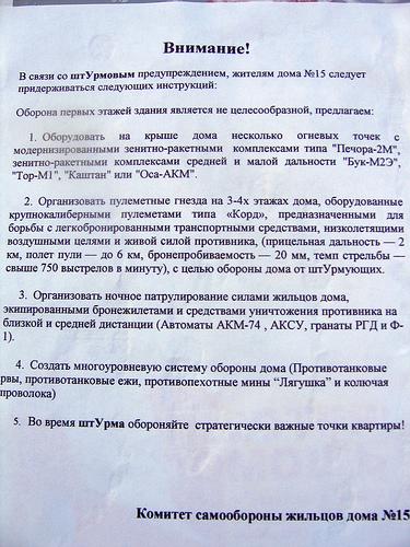 Прикол с объявлениями (2 фото)