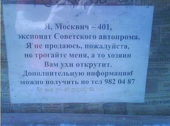Я, Москвич - 401. Я не продаюсь