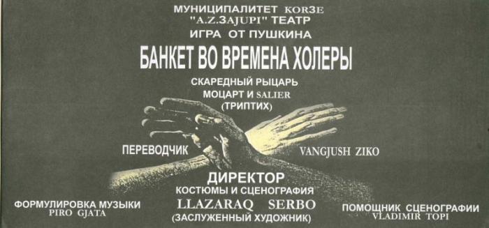 Албанский театр отжог в Питере (3 фото)