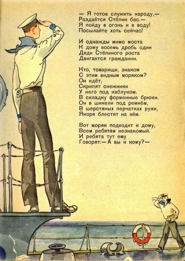 Дядя Степа (15 страниц)