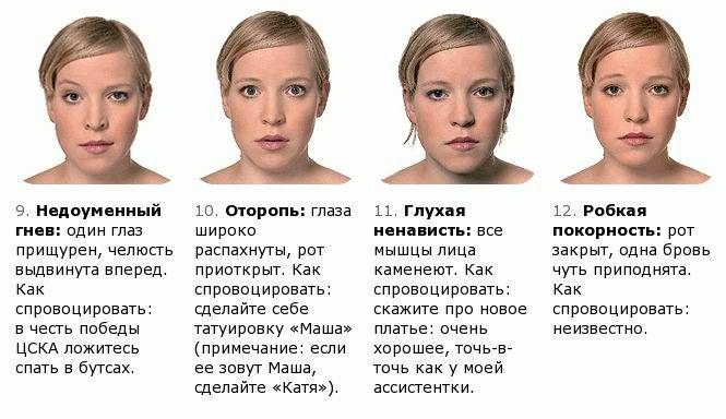 О чем говорит лицо жены (3 скана)
