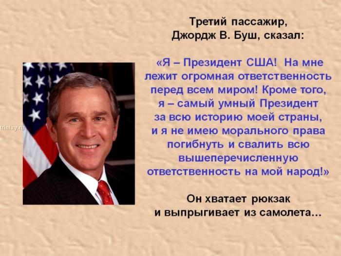 История одного президента (6 картинок)