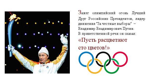 Сочи - Олимпийская столица 2014 года (11 картинок)