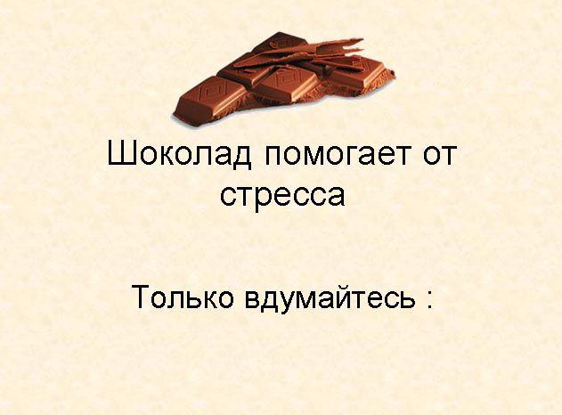 Вся правда о шоколаде (14 картинок)
