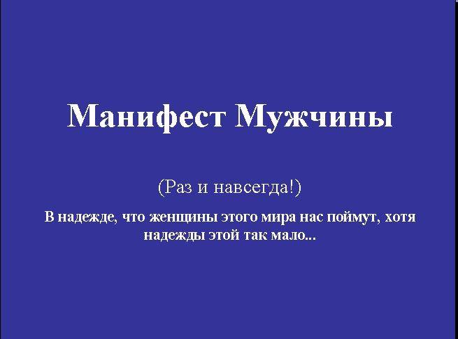 Манифест мужчины (26 картинок)