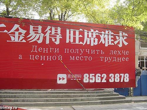 Китай жжот! (27 фото)