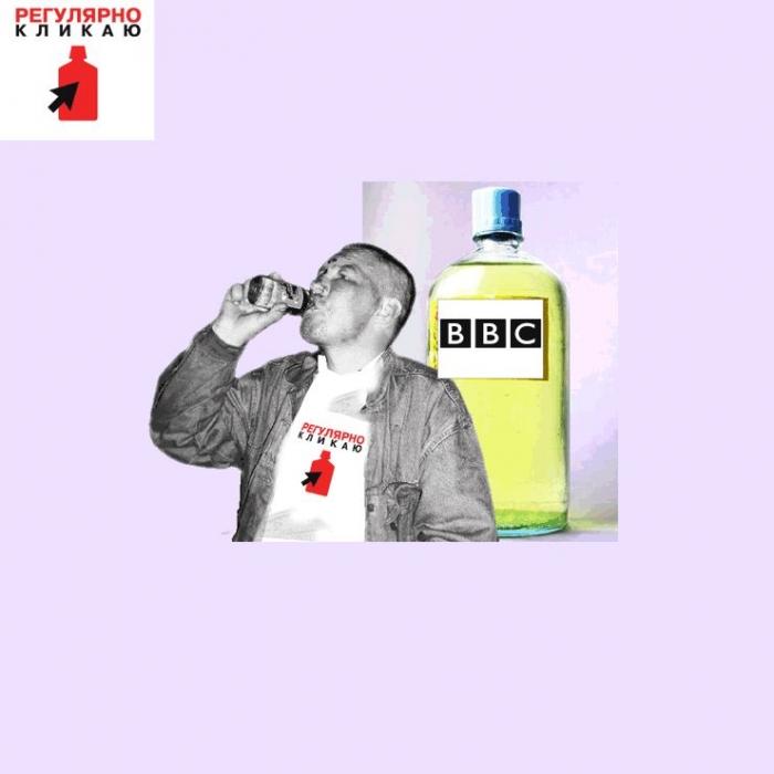 BBC отжигает! Часть 2 (21 картинка)