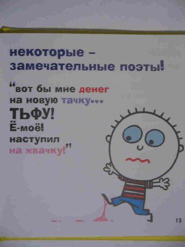 "Т.Х.Голдмана ""Все мальчишки дураки, а девченки умницы"" (64 скана)"