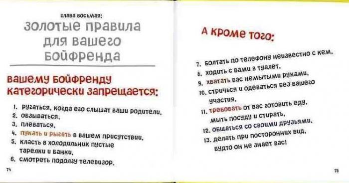 "Aлeкcaндp Пeтpoчeнкoв ""Все девченки знают, что мальчишки дураки"" (41 скан)"