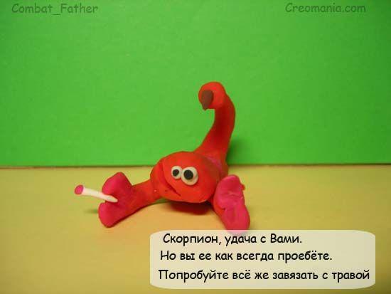 Злой гороскоп на июль (13 фото)