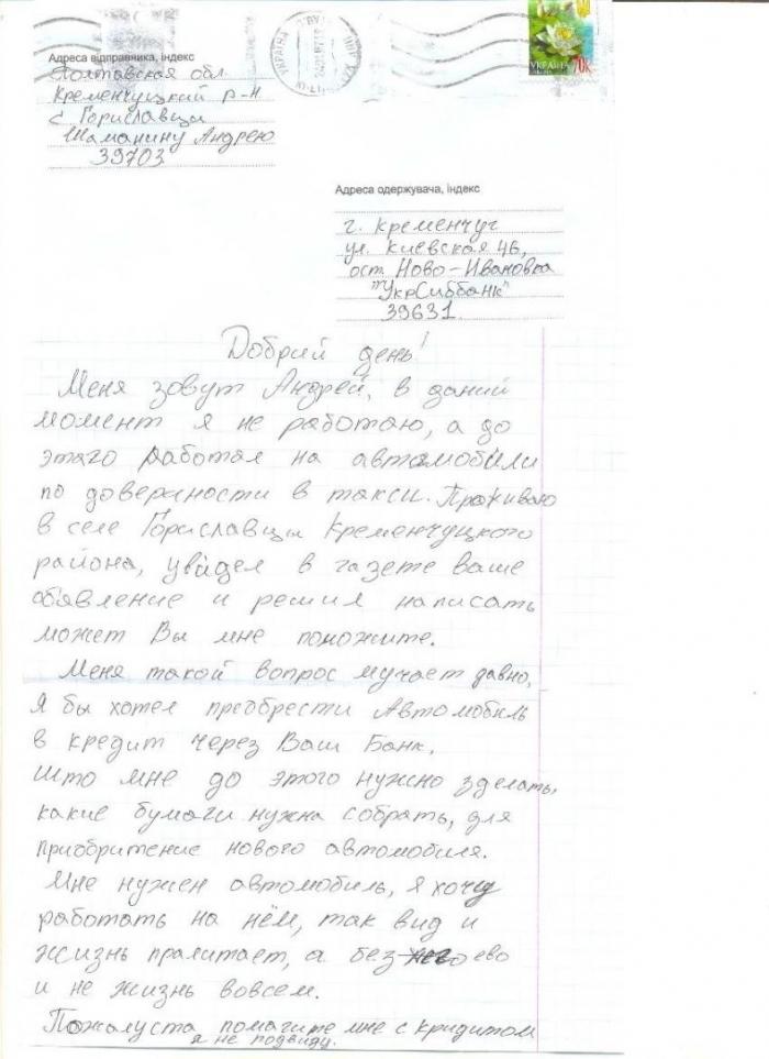 Узбекские объяснительные (3 скана)