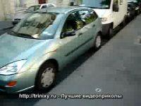 Паркуемся по-французски (5 видео)