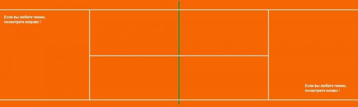 Самая классная игра - теннис