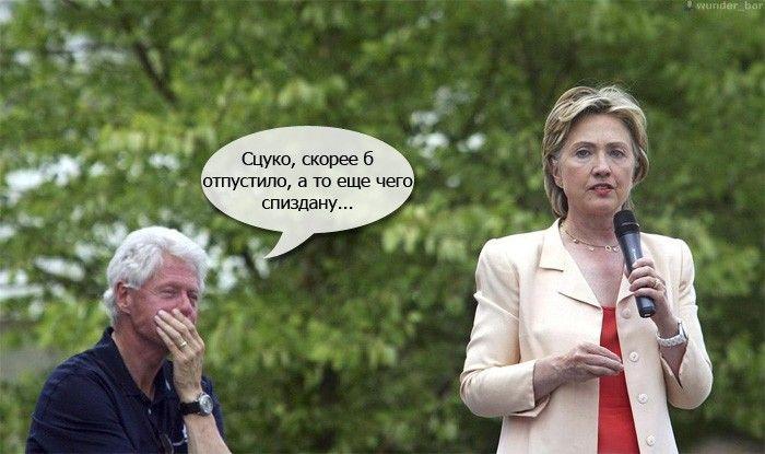 Клинтон жжот (2 картинки)