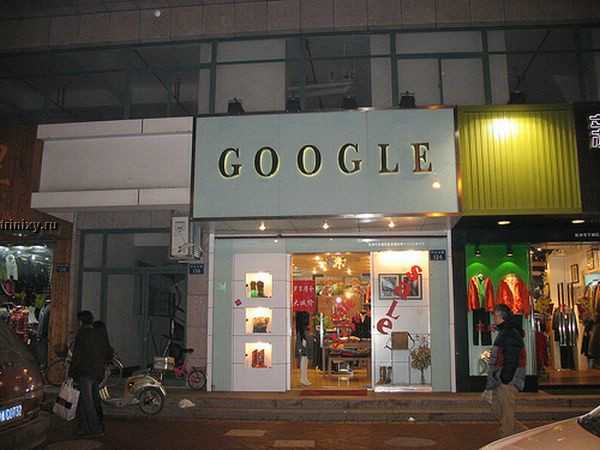 Google. История подъема (15 фото)