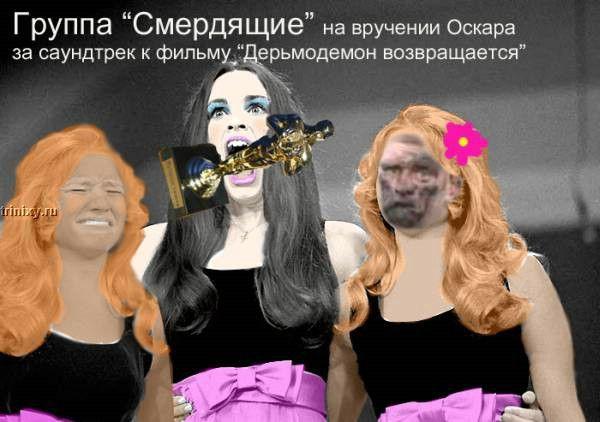 ФОТОЖАБА - Подружки на сцене (29 работ)