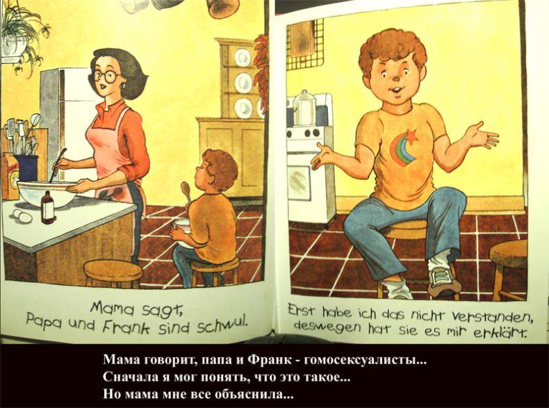 гей история про отца и сына