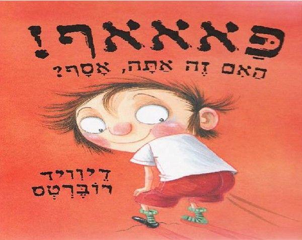 Детская сказка - Мальчик, который пукал (18 картинок)