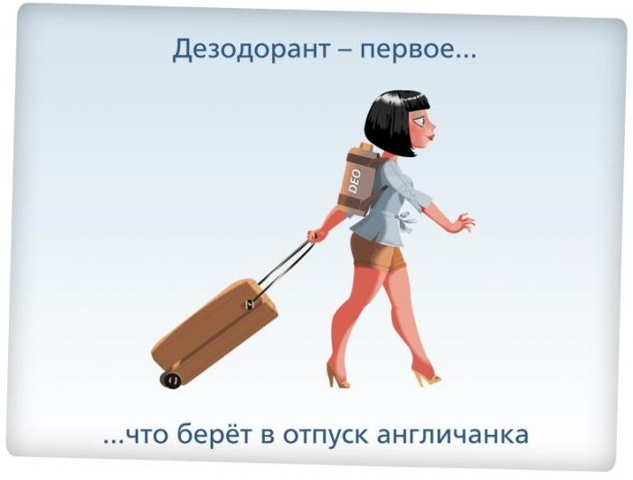 Российские вонючки (19 картинок)